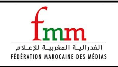 الفيدرالية المغربية للإعلام