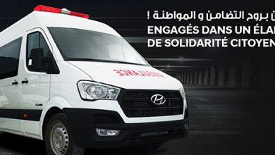 سيارة إسعاف هيونداي