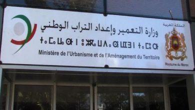 وزارة إعداد التراب الوطني