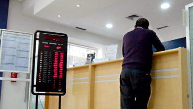 المجموعة المهنية لبنوك المغرب