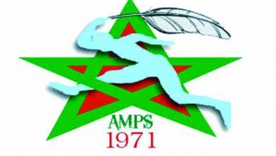 الجمعية المغربية للصحافة الرياضية