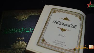 مطلات - الجامع المختار للصلوات المحمدية