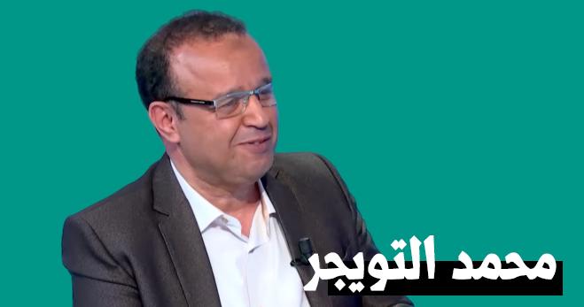 قطاع الصحة محتاج إلى عدالة محمد التويجر وإنصاف