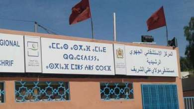 المستشفى الجهوي مولاي علي الشريف بإقليم الرشيدية