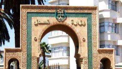 وزارة العدل المغرب
