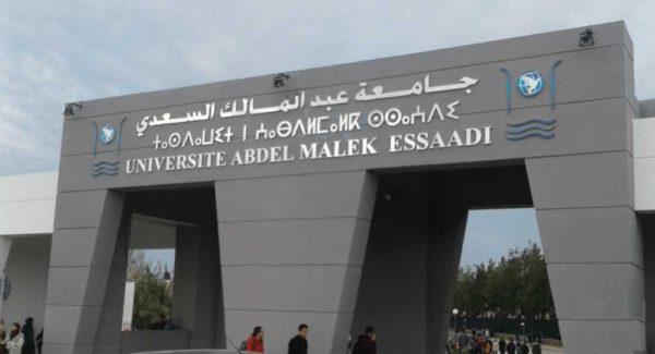 جامعة عبد المالك السعدي