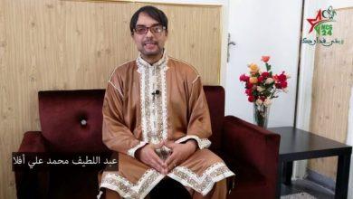 عبد اللطيف محمد علي أفلا