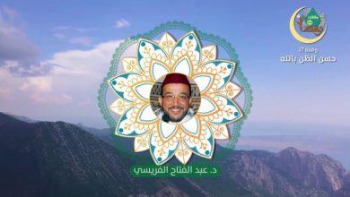 وقفات رمضانية   حلقة – 26: ابتهالات وتوسلات   الدكتور عبد الفتاح الفريسي