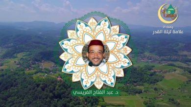وقفات رمضانية   حلقة - 21: علامات ليلة القدر   الدكتور عبد الفتاح الفريسي