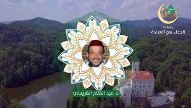 وقفات رمضانية   حلقة - 22: الدعاء هو العبادة   الدكتور عبد الفتاح الفريسي