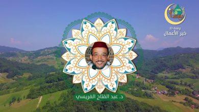 وقفات رمضانية   حلقة - 23: خير الأعمال   الدكتور عبد الفتاح الفريسي