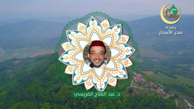 وقفات رمضانية حلقة 24 سحر الأسحار الدكتور عبد الفتاح الفريسي