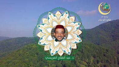 وقفات رمضانية   حلقة - 25: فقه الدعاء   الدكتور عبد الفتاح الفريسي