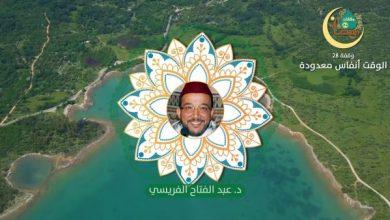 وقفات رمضانية   حلقة - 28: الوقت أنفاس معدودة   الدكتور عبد الفتاح الفريسي