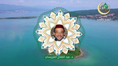 وقفات رمضانية | حلقة - 29: الفرح بالعيد | الدكتور عبد الفتاح الفريسي