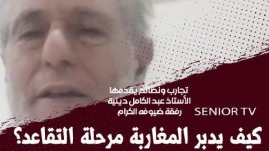 Photo of برنامج  SENIOR TV – كيف يقضي المغاربة تقاعدهم