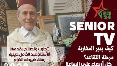صورة كيف يدبر المغاربة تقاعدهم ؟ – SENIOR TV – الحلقة 4