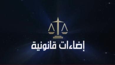 Photo of إضاءات قانونية: نظرة على عمل المحاكم في زمن كورونا