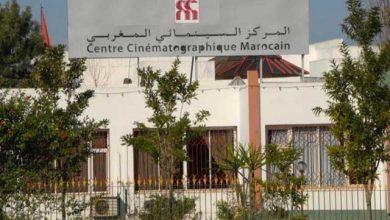 المركز السينمائي المغربي