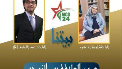 """Photo of البرنامج الأسبوعي """"بيتنا """": سوء العلاقة بين الزوجين"""