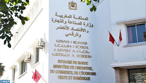 وزارة الصناعة والتجارة والاقتصاد الأخضر والرقمي
