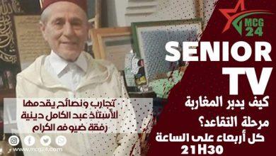 Photo of برنامج SENIOR TV – كيف يدبر المغاربة تقاعدهم – الحلقة 10