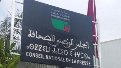 المجلس الوطني للصحافة