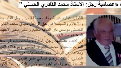 """كتاب """"عصامية رجل"""" الاستاذ محمد القادري الحسني"""