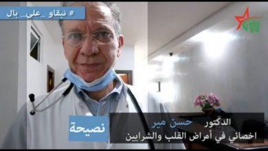 نصيحة اليوم | الدكتور حسن مير - أخصائي في أمراض الشرايين والقلب