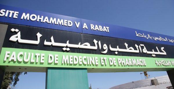 كليات الطب والصيدلة
