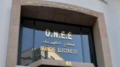 المكتب الوطني للكهرباء و الماء الصالح للشرب
