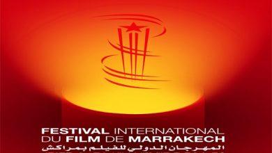 """صورة المهرجان الدولي للفيلم بمراكش… تنظيم """"ورشات الاطلس"""" في صيغة رقمية"""