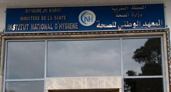 المعهد الوطني للصحة