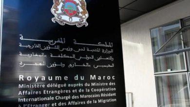 """صورة إطلاق """"طلب عروض مشاريع"""" لفائدة الجمعيات المغربية بالخارج التي تعنى بالشباب المغربي في المهجر"""