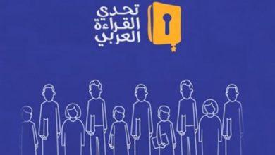 """صورة مشروع """"تحدي القراءة العربي"""" يواصل مشواره موظفا التقنيات الحديثة لمواجهة إكراهات جائحة """"كورونا"""""""