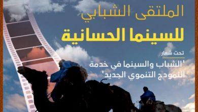 صورة العيون.. تنظيم الملتقى الشبابي للسينما الحسانية ما بين 18 و20 شتنبر الجاري