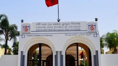كلية الحقوق التابعة لجامعة سيدي محمد بن عبد الله بفاس