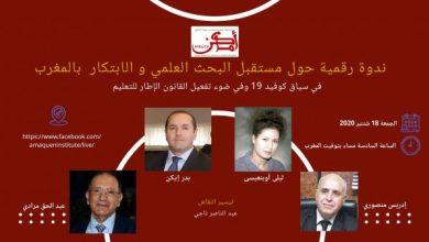 """صورة ندوة رقمية حول مستقبل البحث العلمي والابتكار بالمغرب في سياق """"كوفيد 19"""" يوم الجمعة المقبل"""