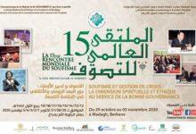الدورة الخامسة عشرة للملتقى العالمي للتصوف