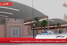 مراكش.. فراشة يحتجون بعد إقصائهم من الاستفادة من السوق النموذجي المحاميد 9