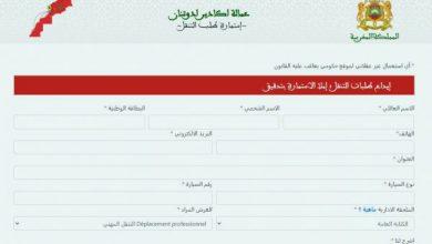 عمالة أكادير- إداوتنان تطلق بوابة إلكترونية خاصة