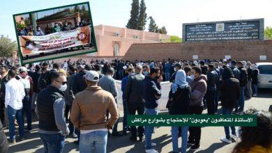 """صورة الأساتذة """"المتعاقدون"""" يعودون للإحتجاج بشوارع مراكش"""