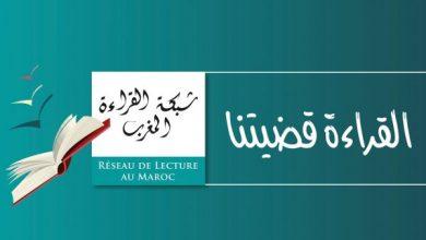 صورة شبكة القراءة بالمغرب تفتح باب الترشيح للجائزة الوطنية للقراءة في دورتها السابعة