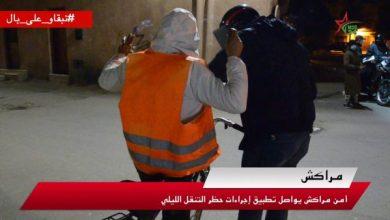 أمن مراكش يواصل تطبيق إجراءات حظر التنقل الليلي