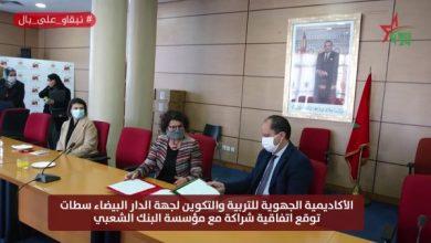 الأكاديمية الجهوية للتربية والتكوين لجهة الدار البيضاء سطات، توقع اتفاقية شراكة مع مؤسسة البنك الشعبي