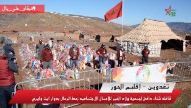 """حملة """"شتاء دافئ"""" لجمعية ولاد الخير تحط الرحال بجماعة تغدوين بإقليم الحوز"""