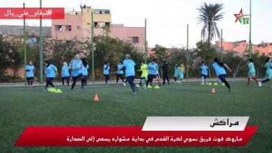 مراكش.. ماروك فوت فريق نسوي لكرة القدم في بداية مشواره يسعى إلى الصدارة