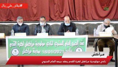 نادي مولودية مراكش يعقد جمعه العام العادي السنوي
