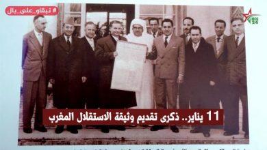 11 يناير.. ذكرى تقديم وثيقة الاستقلال المغرب
