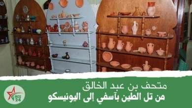 متحف بن عبد الخالق.. من تل الطين بٱسفي إلى اليونسكو